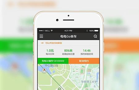共享单车APP开发 Android开发